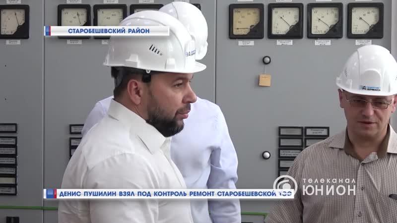 Денис Пушилин взял под контроль ремонт Старобешевской ТЭС
