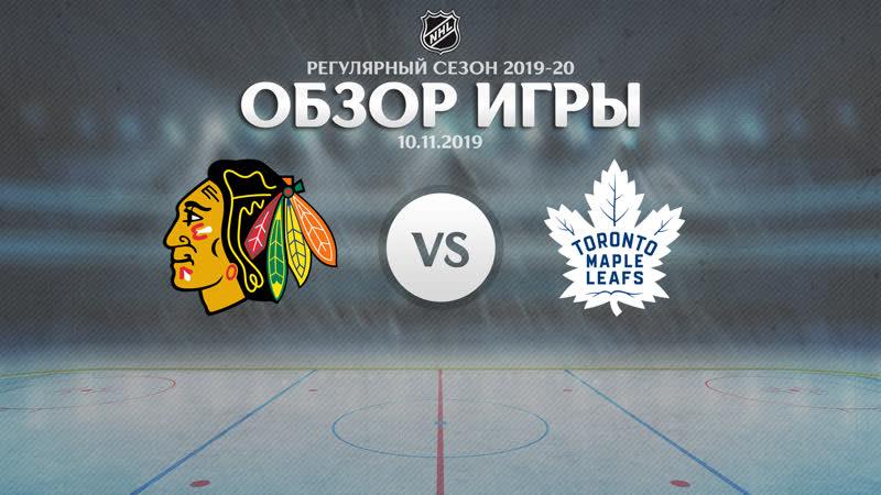 Blackhawks vs. Maple Leafs   Обзор матча   Регулярный сезон NHL 2019-20   10.11.2019
