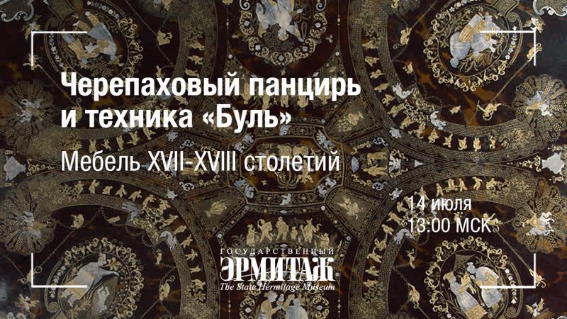Hermitage Online Черепаховый панцирь и техника Буль Мебель XVII XVIII столетий