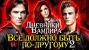 Дневники вампира - интересные факты 2 - КАКИМ МОГ БЫТЬ СЕРИАЛ И НОВЫЕ РОЛИ АКТЕРОВ - Vampire Diaries