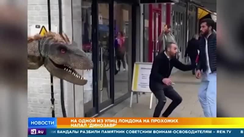 Динозавр напал на прохожих в Лондоне