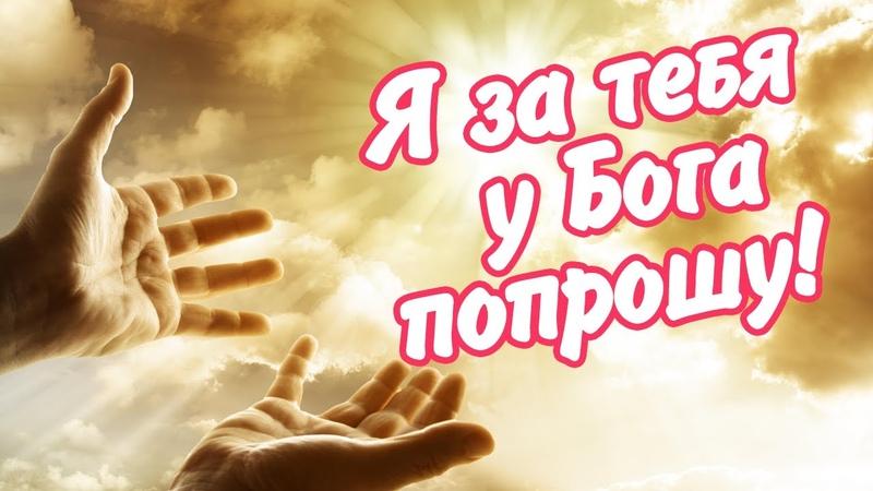 Я за тебя у Бога попрошу ❤️ Прекрасные пожелания близкому человеку ❤️ Прошу у Бога счастья для тебя