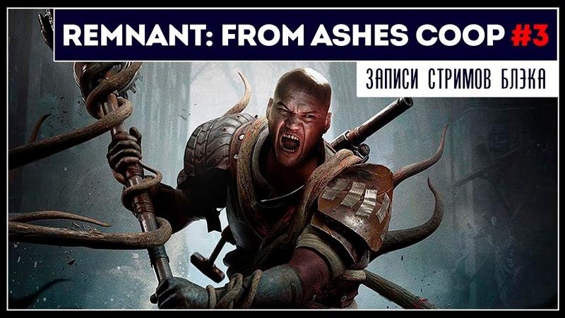Бессмертый король не такой уж бессмертный. Remnant: From the Ashes | 3
