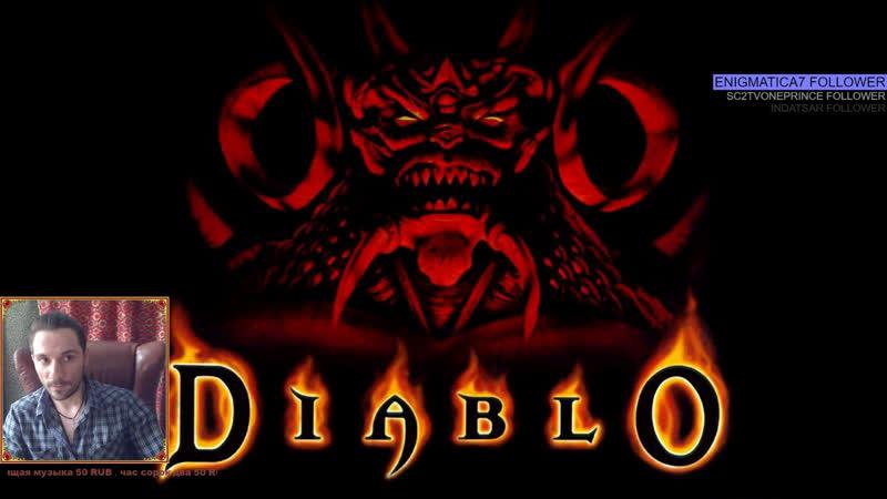 Diablo: Hell 2 | Марафон | Палач-3- | Ч.2