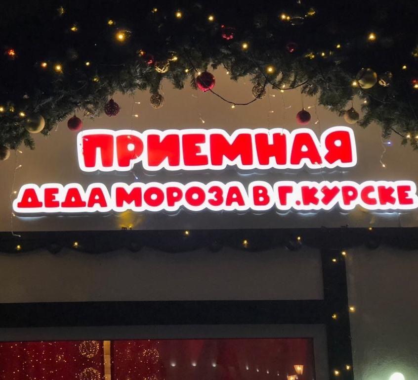 В Курске открылась приёмная Деда Мороза