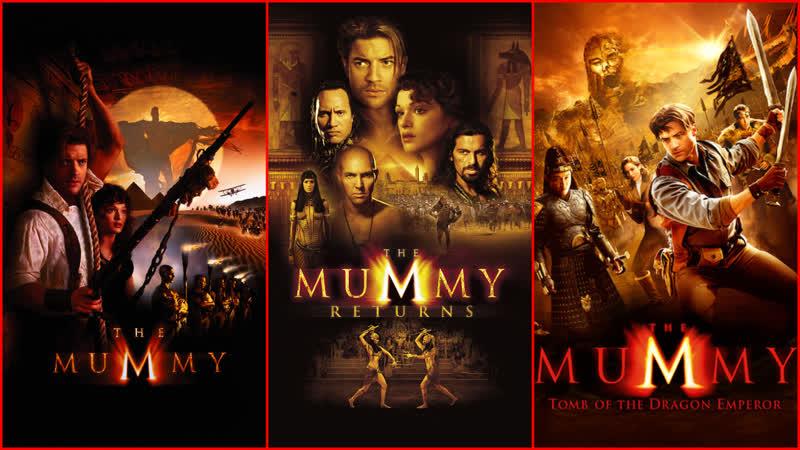 Мумия | Мумия возвращается | Мумия: Гробница императора драконов