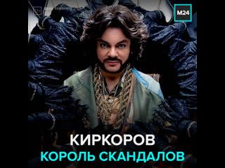Филипп Киркоров: всё, чем прославился музыкант  Москва 24