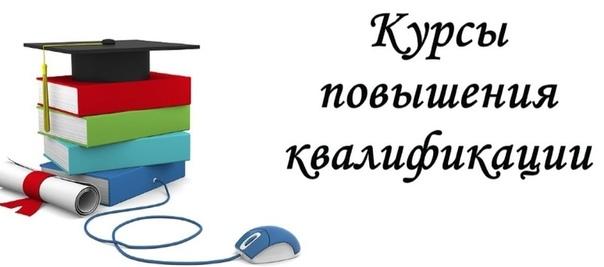КУРСЫ ПОВЫШЕНИЯ КВАЛИФИКАЦИИ И ПРОФ.ПЕРЕПОДГОТОВКА