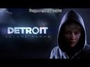Прохождение Detroit Become Human 5 Телецентр Стретфорд