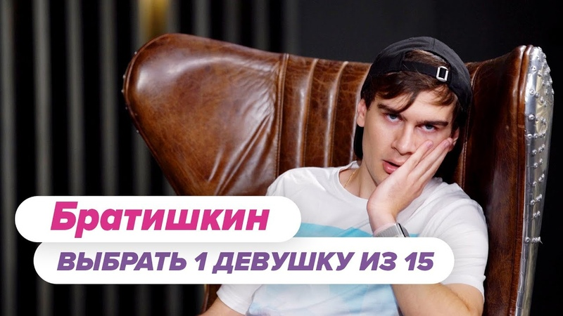 Выбрать 1 из 15 Братишкин играет в Чат На Вылет Пинк Шугар