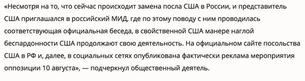 Зачем посольство США проанонсировало у себя на сайте и в соцсетях митинг в Москве 10 августа Отвечает член Общественной палаты РФ Максим Григорьев: «Имеет место очередное достаточно