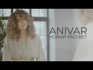 Премьера клипа! ANIVAR - НОВЫЙ РАССВЕТ () Анивар