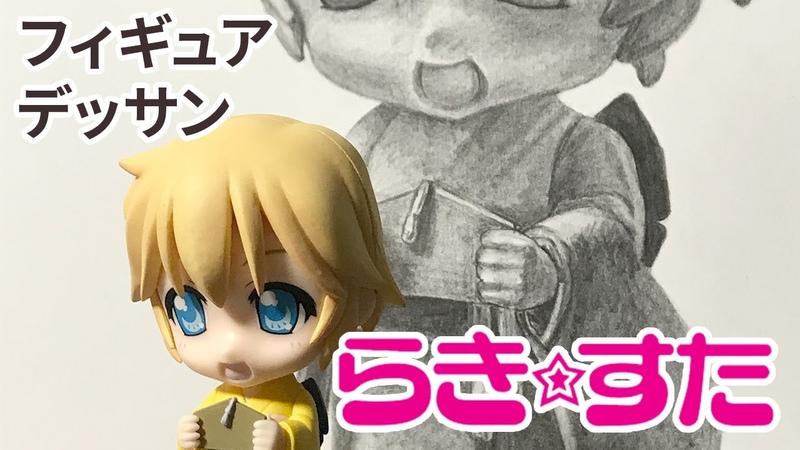 「らき☆すた」フィギュアを鉛筆デッサンした結果 パトリシア・マーティン Drawing anime figure Lucky Star with a pencil