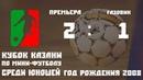 2008 МФК «Премьера» г Ухта ФК «Газовик» г Петровск Ак Барс 2 1