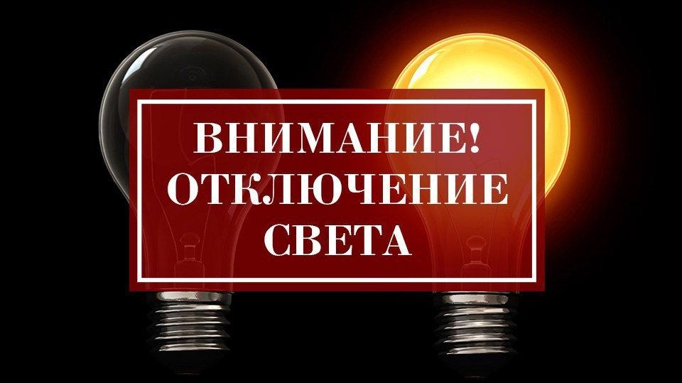 На следующей неделе в Курске снова отключат свет