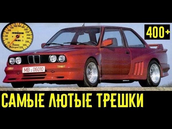 В поисках самой лютой трешки. 5 быстрейших BMW E30