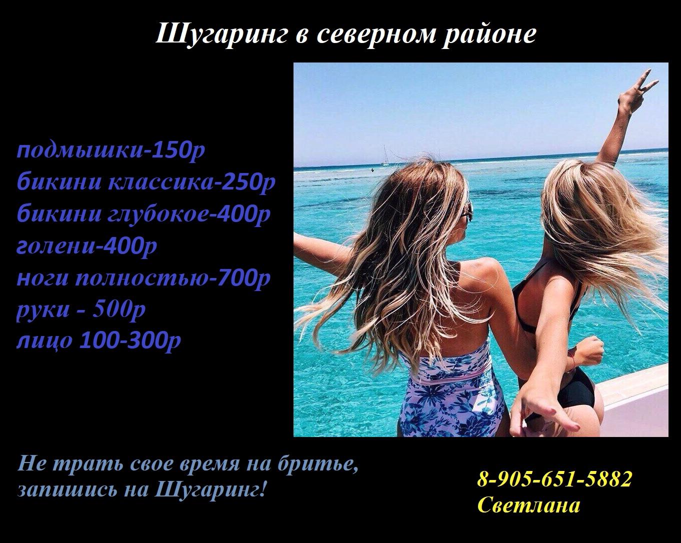 Девушки, ищу моделей на Шугаринг!