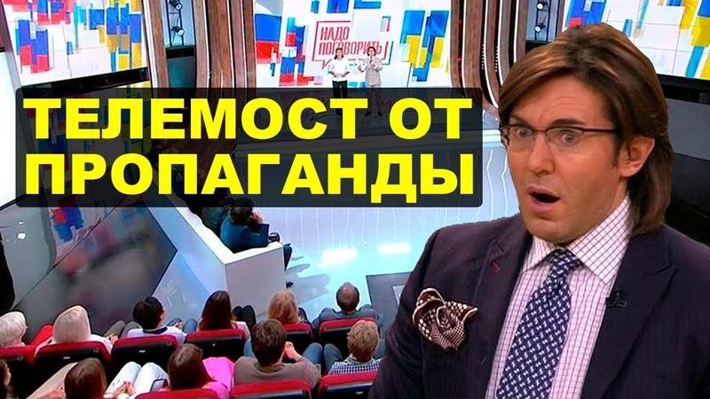 Телемост пропагандистов самих с собою