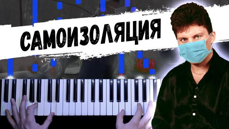 САМОИЗОЛЯЦИЯ Сектор газа Piano cover Демобилизация НОТЫ MIDI