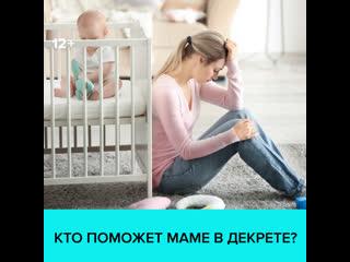 Как в Москве помогают мамам в декрете — Москва 24
