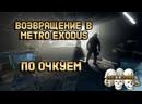 Metro Exodus 2 Полковника - Стрим, прохождение! (часть 2)