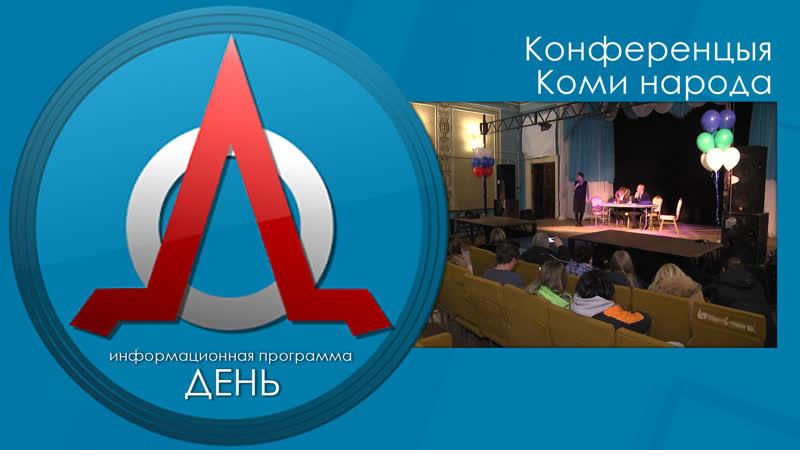 Сюжет информационной программы День Конференция Коми народа