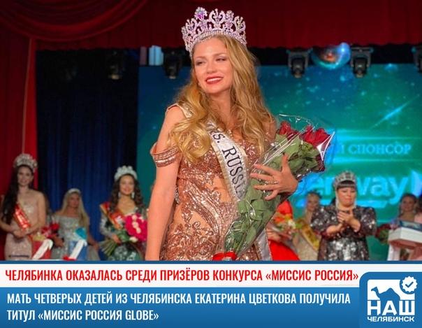 Самая красивая миссис России