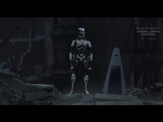 Любовь, Смерть и Роботы_№2