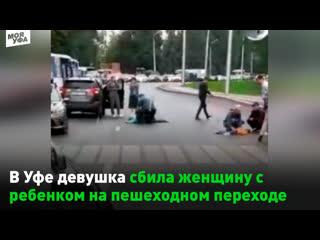 В Уфе на переходе сбили женщину с ребенком