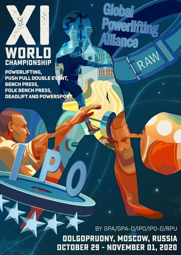 Афиша Москва XI Чемпионат мира GPA/IPO 2020