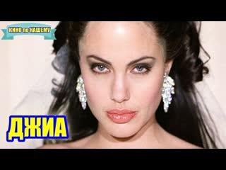 Анджелина Джоли в ФИЛЬМЕ ДЖИА