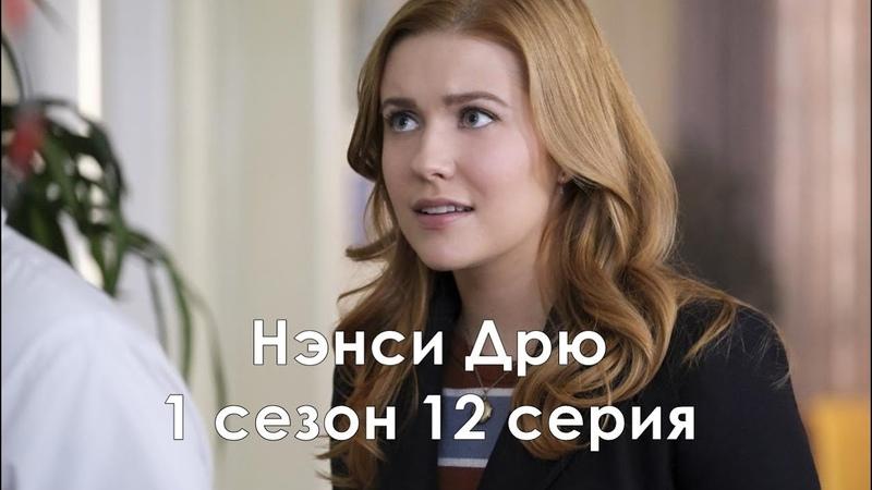 Нэнси Дрю 1 сезон 12 серия Промо с русскими субтитрами Nancy Drew 1x12 Promo