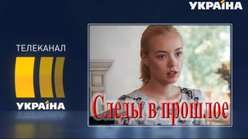 СЛЕДЫ В ПРОШЛОЕ @ Русские мелодрамы 2019 новинки HD 1080P