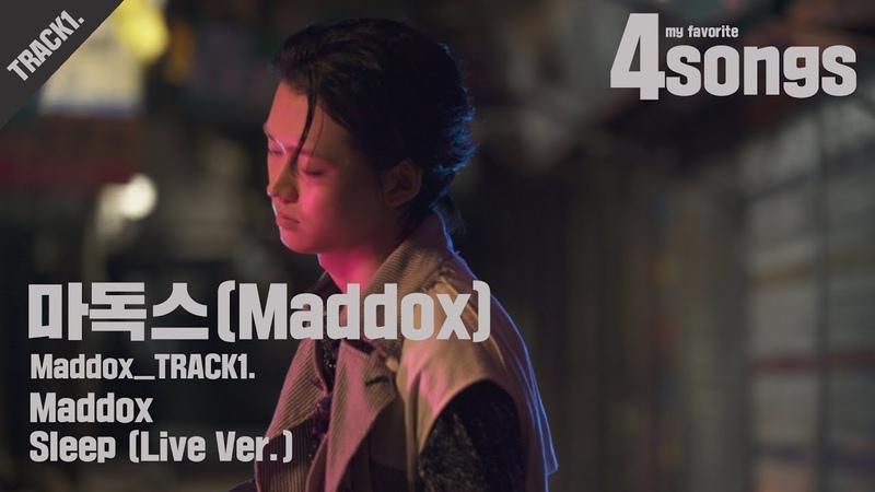 '마독스 Maddox ' Live Ver 뽀송즈 4songs2