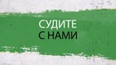 Судите с нами . Моменты шестнадцатого тура Беларусбанк - Высшей лиги