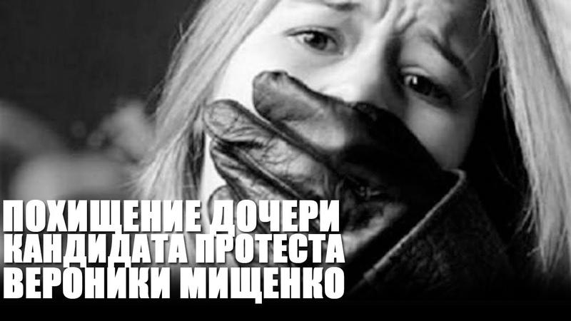 Как похитили дочь кандидата протеста Вероники Мищенко
