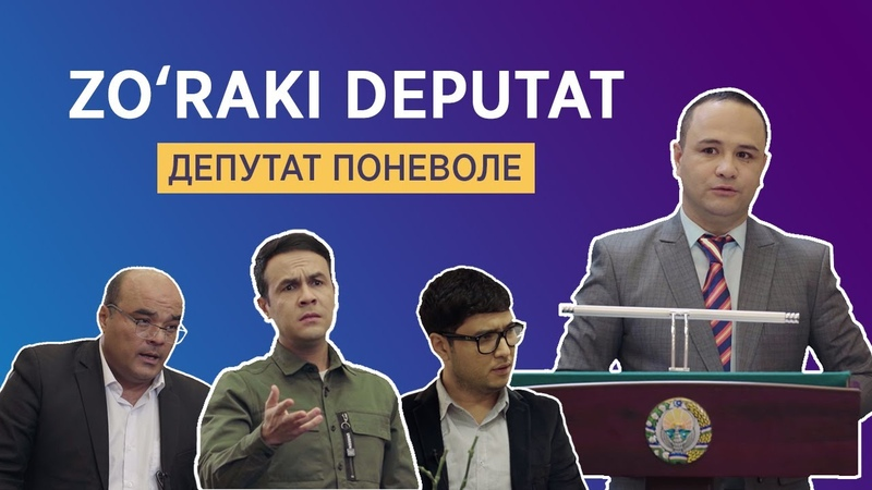 ZOʻRAKI DEPUTAT ДЕПУТАТ ПОНЕВОЛЕ