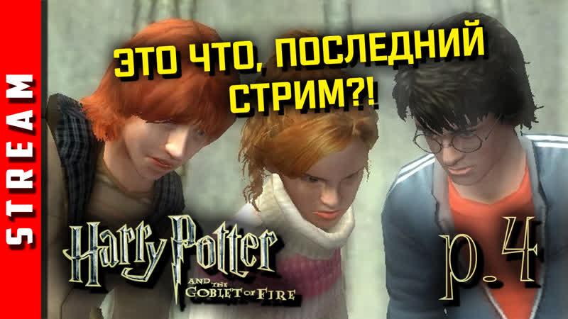 Стрим | Гарри Поттер и Кубок Огня (TMNT 2003). Волан-де-Морт ждет! Часть 4. (EFP)
