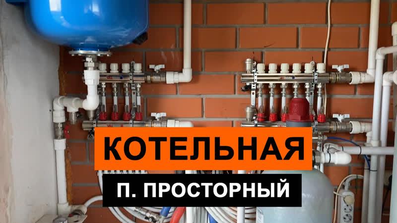 Монтаж отопления - котельная в п. Просторный