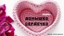 Вязаная корзина сердце Донышко в виде сердечка просто