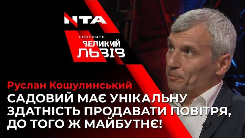Руслан Кошулинський про підкилимні політичні домовленості львівського мера і президента