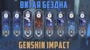 Genshin Impact Финальное ЗБТ. Витая бездна (Башня испытаний)