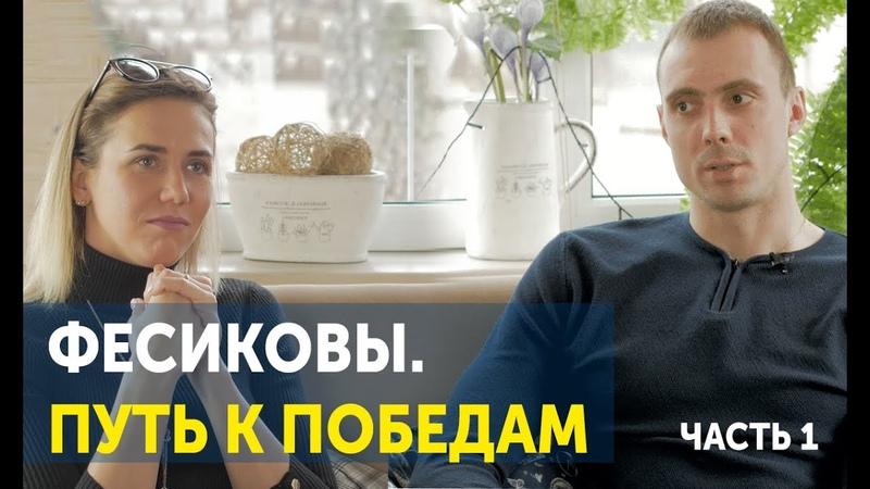 Фесикова Анастасия и Фесиков Сергей История пути к победам Часть 1