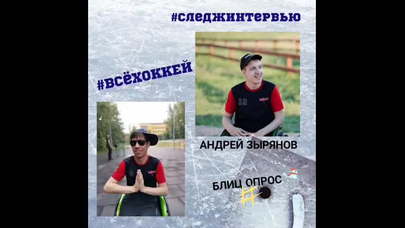 Блиц опрос с Андреем Зыряновым ВсёХОККЕЙ 03.07.2020