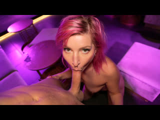 Alex Bee - Hardcore fuck in a strip bar (Blowjob, POV, Natural Tits, Deep Throat, Indoors, Outdoors, Amateur, Cowgirl, Piercing)