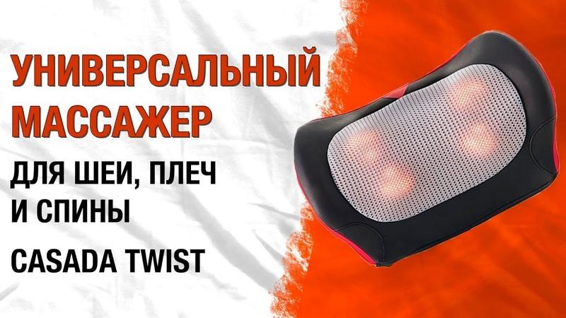 Универсальная массажная подушка для шеи плеч и спины Casada Twist роликовый массажер обзор