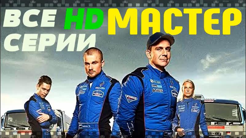 МАСТЕР 2020 Смотрите серии сериала о легендарных гонщиках на КАМАЗах