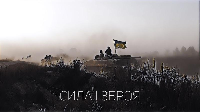 Kozak System Сила і Зброя
