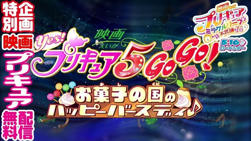 『映画プリキュアミラクルリープ』5 16公開!カウントダウン特別企画 65