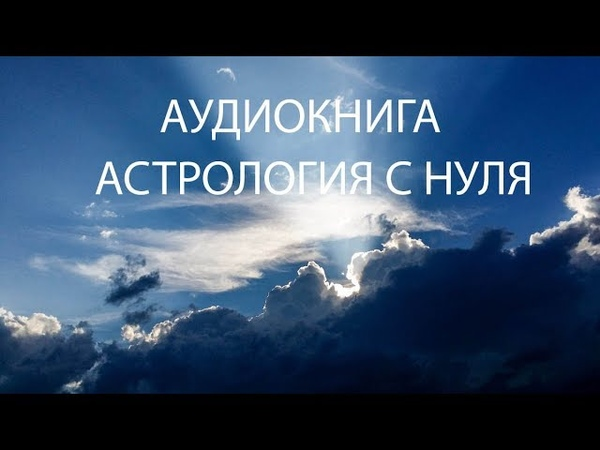 ФРОУЛИ КНИГА АСТРОЛОГИИ №1 часть 13